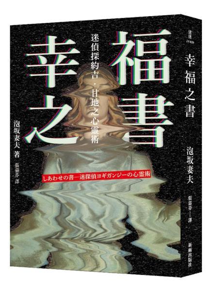 幸福之書:迷偵探約吉·甘地之心靈術(新版)