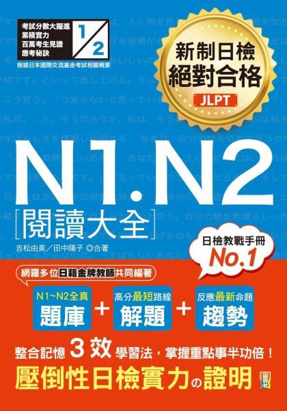 新制日檢 絕對合格 N1, N2 閱讀大全(25K)