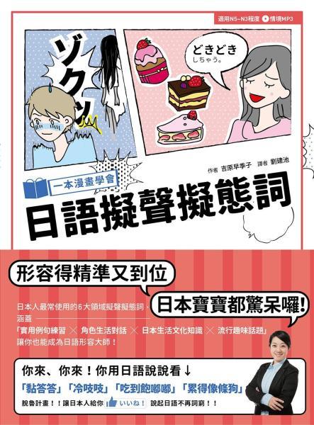 一本漫畫學會日語擬聲擬態詞(1書1MP3)