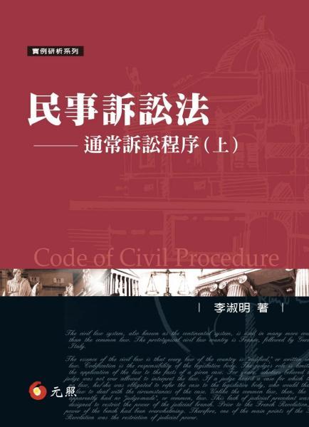 民事訴訟法:通常訴訟程序(上)