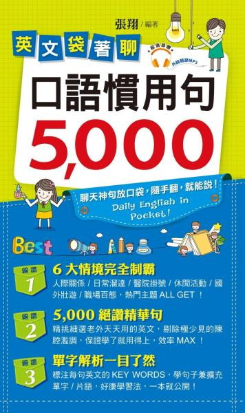 英文袋著聊:口語慣用句5,000
