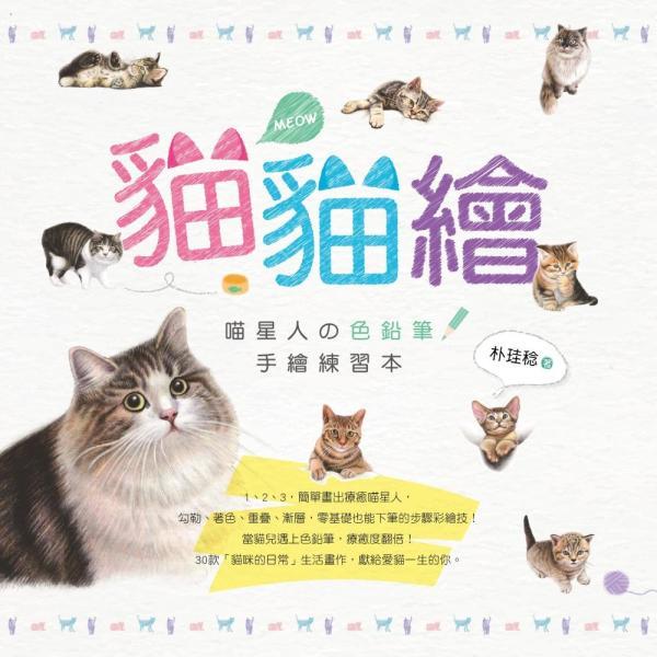 貓貓繪:喵星人の色鉛筆手繪練習本
