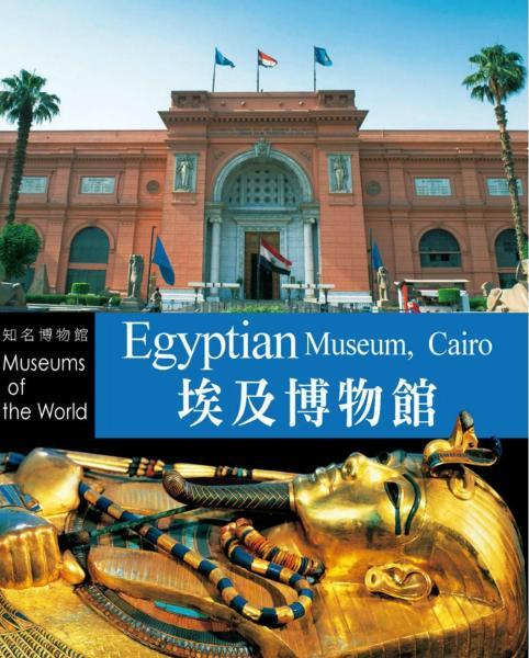 知名博物館:埃及博物館
