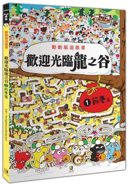 動動腦遊戲書:歡迎光臨龍之谷(1)節慶篇