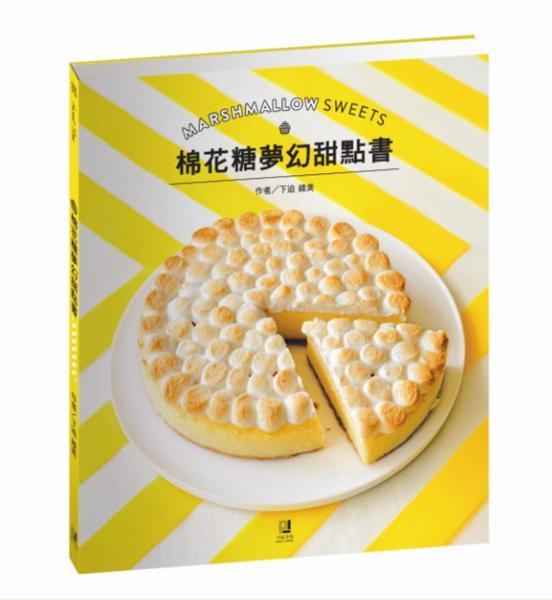 棉花糖夢幻甜點書