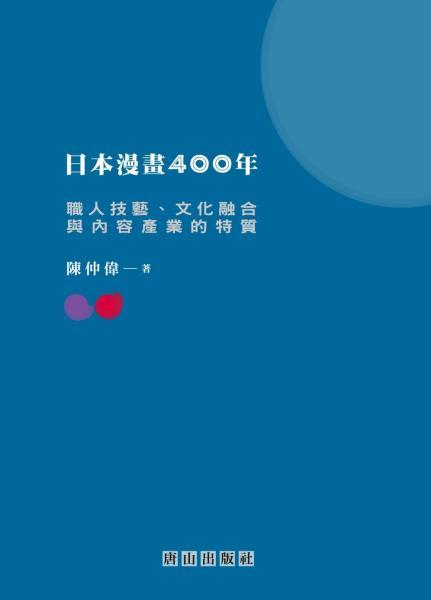 日本漫畫400年:職人技藝、文化融合與內容產業的特質