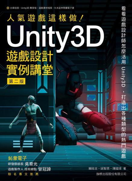 人氣遊戲這樣做!Unity3D 遊戲設計實例講堂 第二版