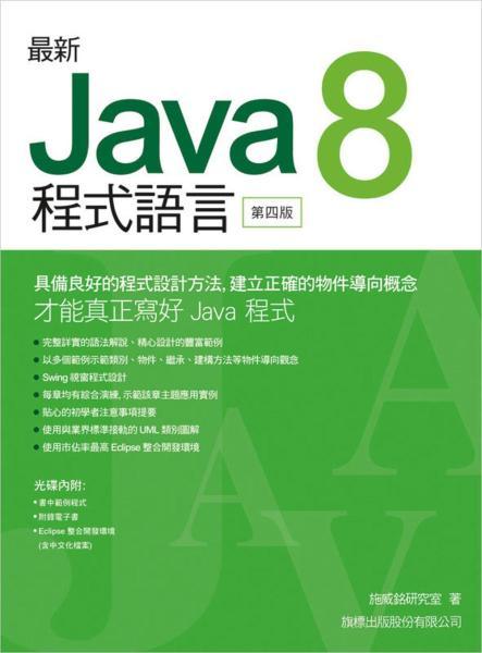 最新 Java 8 程式語言(第四版)