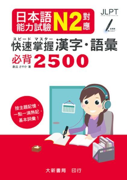日本語能力試驗 N2對應 快速掌握漢字·語彙必背2500