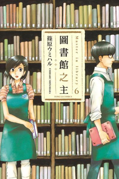 圖書館之主 6