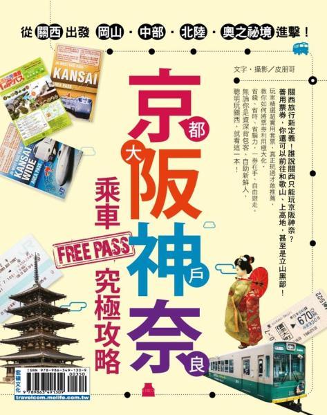 京都 大阪 神戶 奈良 乘車FREE PASS究極攻略:從關西出發 岡山·中部·北陸·奧之祕境 進擊!