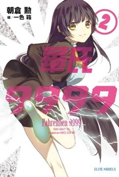 華氏9999(02)