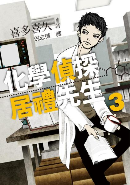 化學偵探居禮先生 3