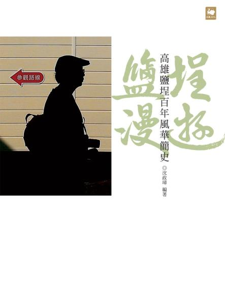 鹽埕漫遊:高雄鹽埕百年風華簡史