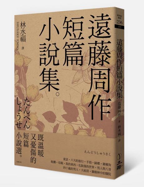 遠藤周作短篇小說集