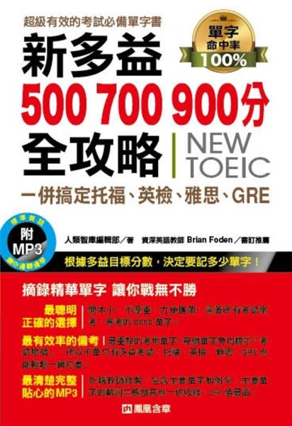 新多益500, 700, 900分全攻略,一併搞定托福、英檢、雅思、GRE(附MP3)