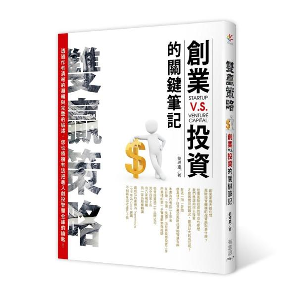 雙贏策略:創業V.S.投資的關鍵筆記