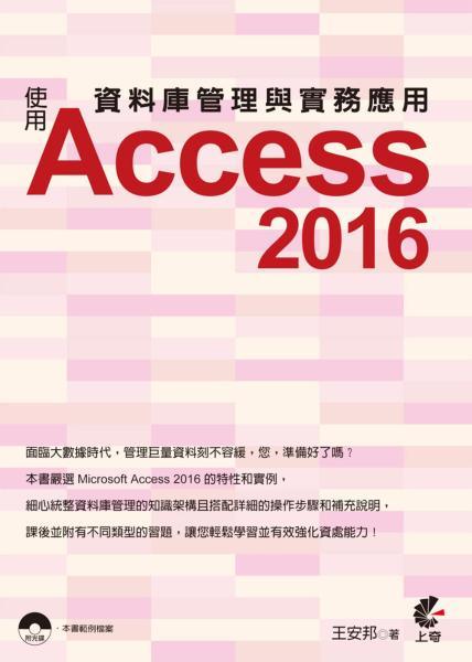 資料庫管理與實務應用:使用Access 2016(附光碟)