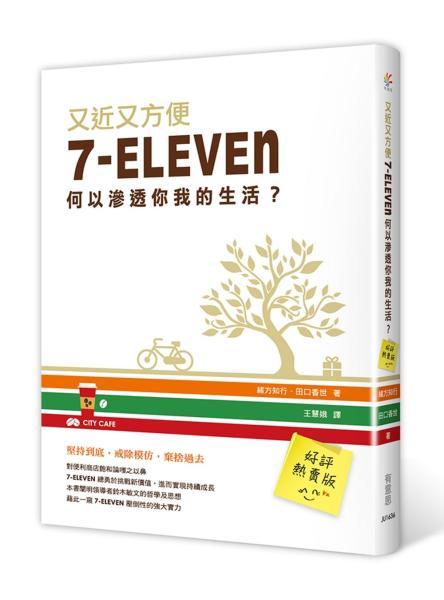 又近又方便:7-ELEVEN何以滲透你我的生活·