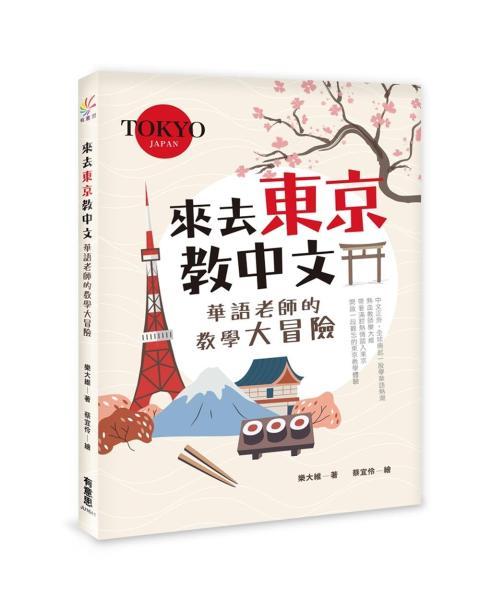 來去東京教中文:華語老師的教學大冒險