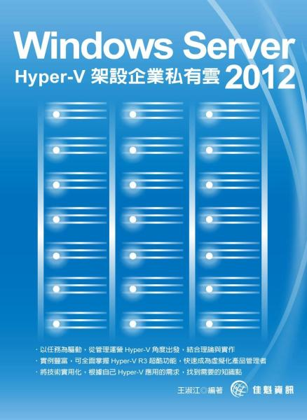 Windows Serve 2012:Hyper-V架設企業私有雲