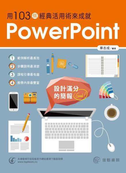 設計滿分的簡報:用 103個經典活用術來成就PowerPoint