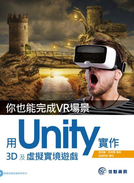 你也能完成VR場景:用Unity實作3D及虛擬實境遊戲(附DVD)