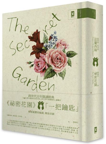 祕密花園 The Secret Garden:電影原著、少女成長小說經典共讀(懷舊精裝版)
