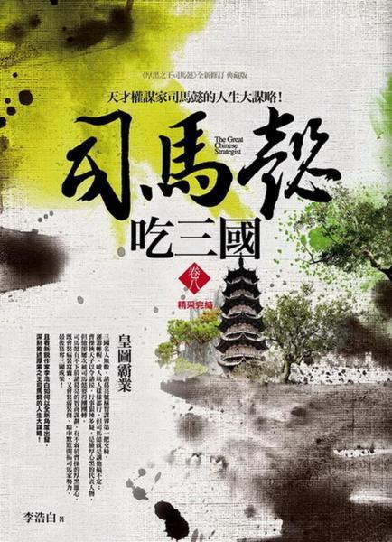 司馬懿吃三國  卷八:皇圖霸業(完結)