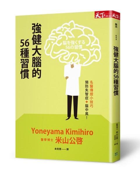 強健大腦的56種習慣