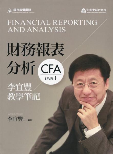 財務報表分析:李宜豐教學筆記