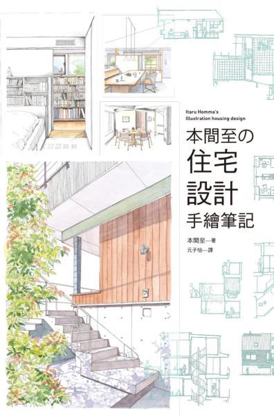 本間至の住宅設計手繪筆記