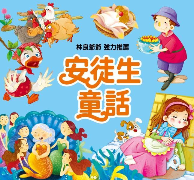 世界經典童話:安徒生童話