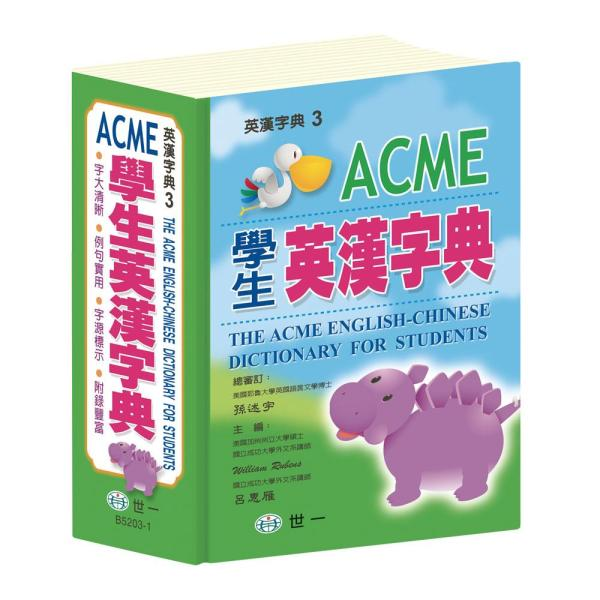 ACME學生英漢字典(50k)