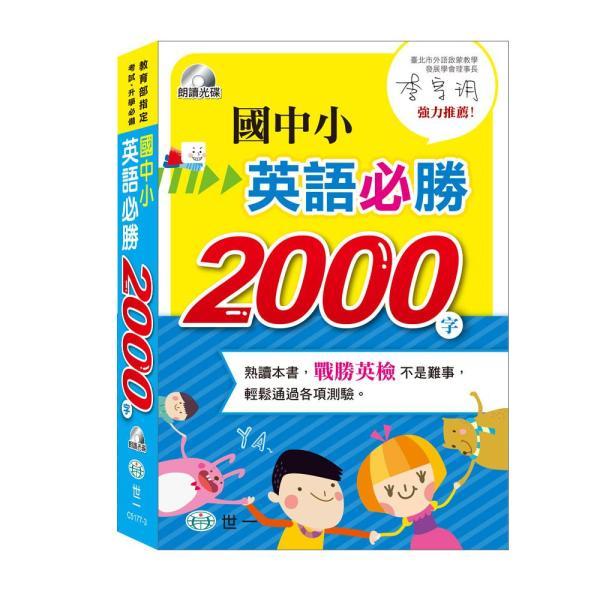 國中小英語必勝2000字(書+MP3)