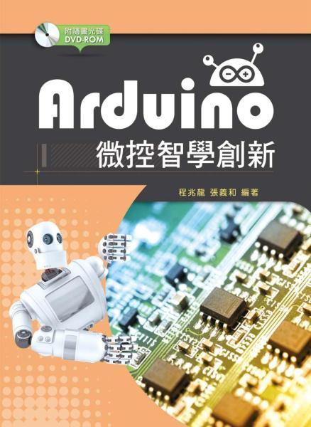 Arduino微控智學創新【附範例光碟】