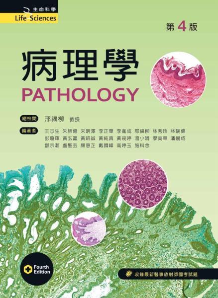 病理學(第四版)