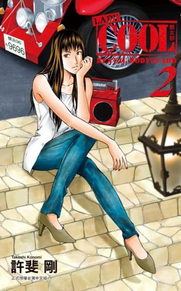 LADY COOL -酷女郎- 2
