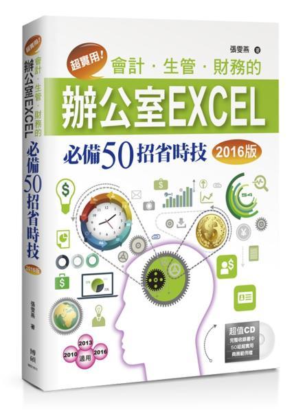 超實用!會計.生管.財務的辦公室EXCEL必備50招省時技(2016版)