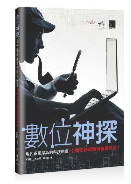 數位神探 現代福爾摩斯的科技辦案:10個犯罪現場偵蒐事件簿