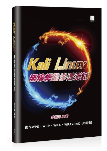 Kali Linux無線網路滲透測試