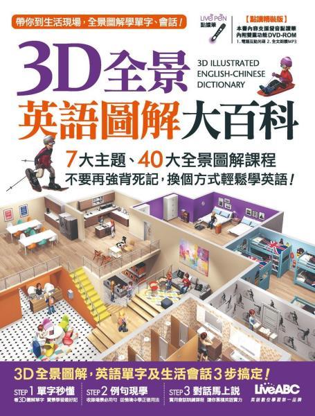 3D全景英語圖解大百科(點讀精裝版)【書 + 1片DVD電腦互動光碟(含課文朗讀mp3)】