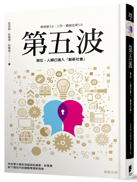 第五波:現在,人類已進入「創新社會」