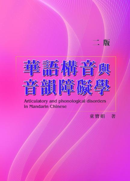 華語構音與音韻障礙學(二版)