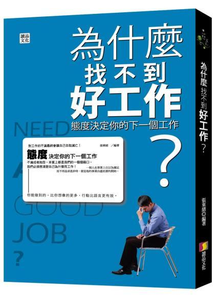 為什麼老找不到好工作·:態度決定你的下一個工作