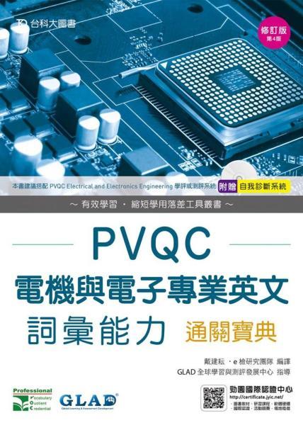 PVQC電機與電子專業英文詞彙能力通關寶典 - 修訂版(第四版) - 附贈自我診斷系統
