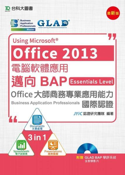電腦軟體應用 Using Microsoft· Office 2013 - 邁向BAP Essentials Level Office 大師商務專業應用能力國際認證 - 附贈BAP學評系統含教學影片