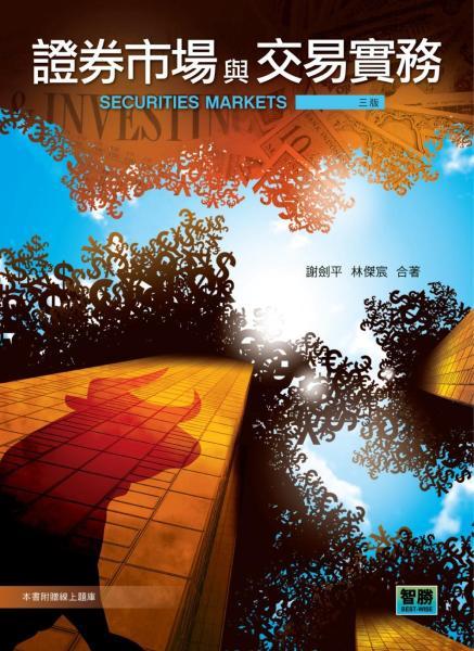 證券市場與交易實務(三版)