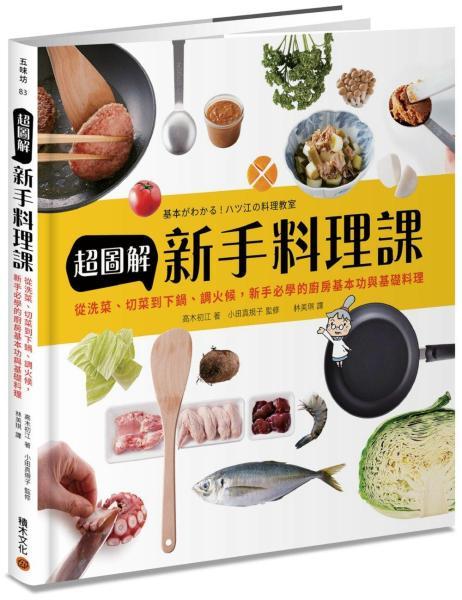 超圖解新手料理課:從洗菜、切菜到下鍋、調火候,新手必學的廚房基本功與基礎料理