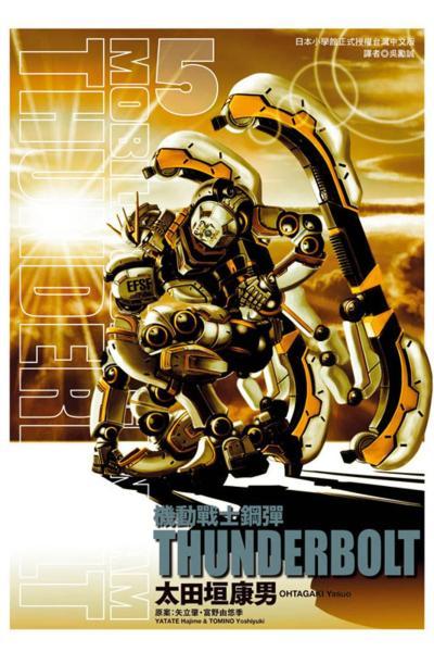 機動戰士鋼彈 THUNDERBOLT 5
